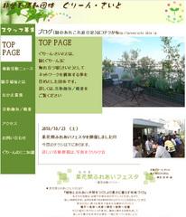 101122-greensiteHP.jpg